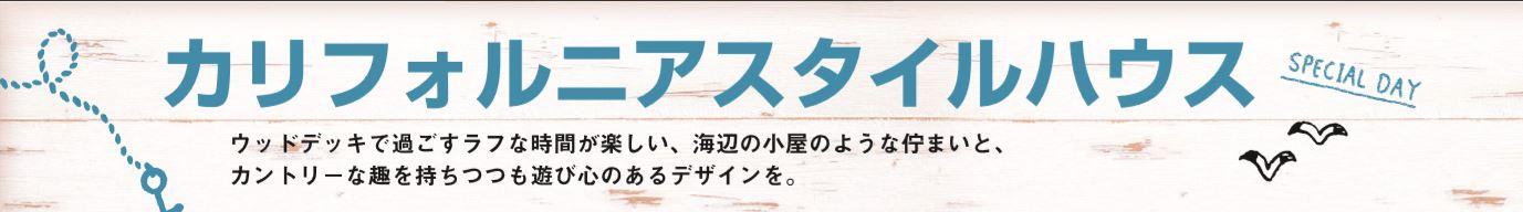 牛久店単独完成見学会(ゆめみの)タイトル