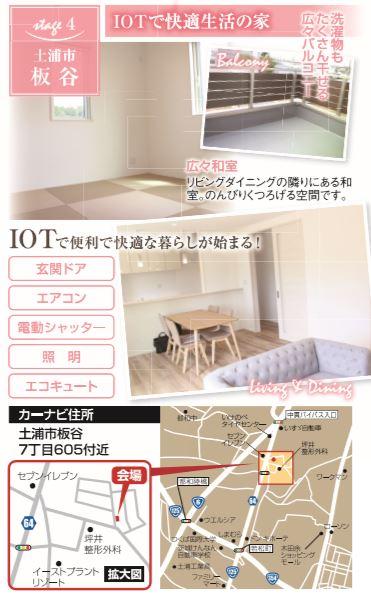 見学会2019_8月_IoT住宅_土浦市板谷