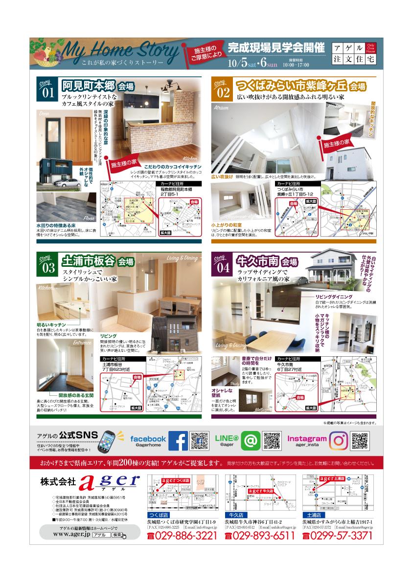 2019_10月_完成見学会のお知らせ