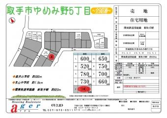 取手市ゆめみ野5丁目(全9区画)