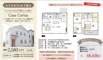 Casa Carina(かすみがうら市下稲吉)