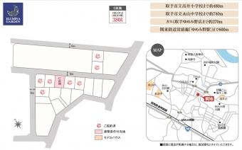 取手市ゆめみ野2丁目(全11区画)top