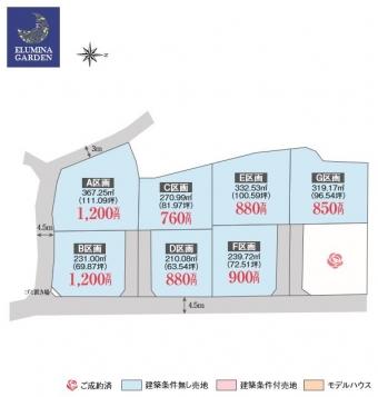 土浦市神立(全8区画)kukaku