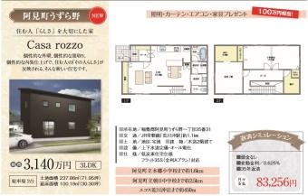 阿見町うずら野(Casa rozzo)top
