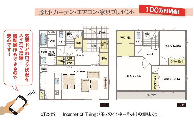 牛久市ひたち野西(IoT住宅) 図面