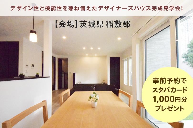 デザイン性と機能性を兼ね備えたデザイナーズハウス