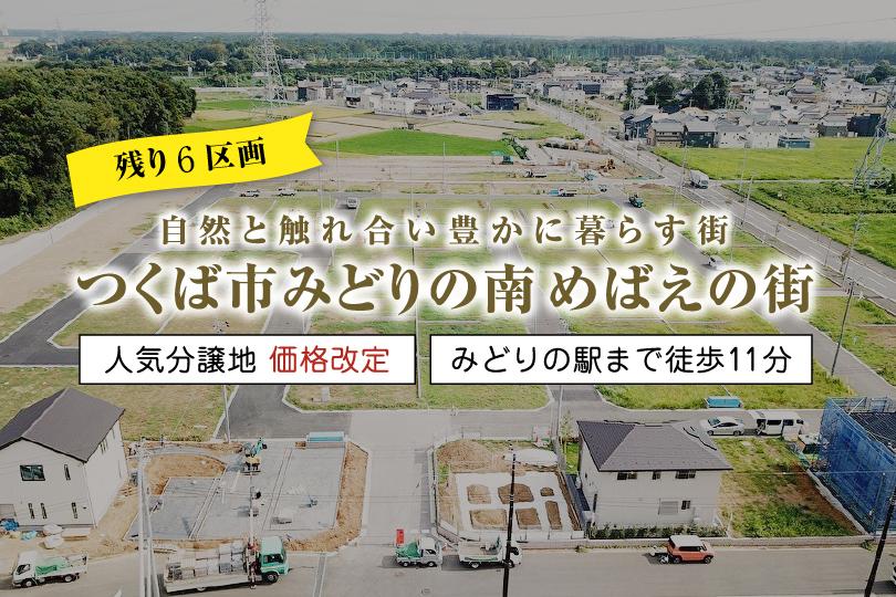 【人気分譲地】めばえの街・価格改定