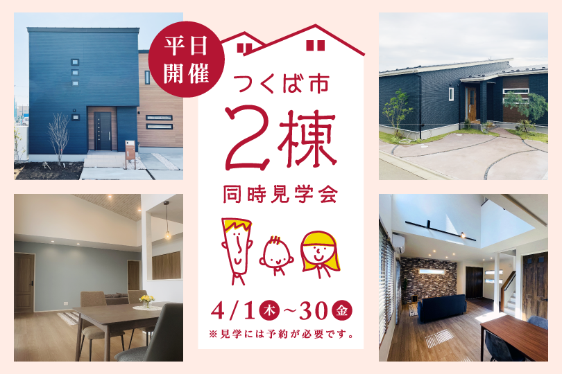 【予約制】平日限定・つくば店2棟同時モデルハウス見学会