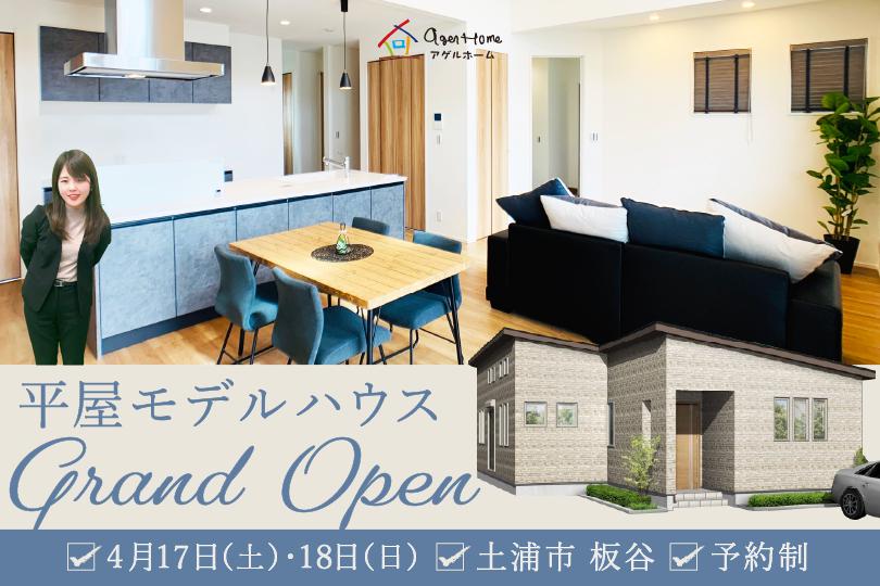 【モデルハウス見学会/土浦市板谷】勾配天井の平屋の家