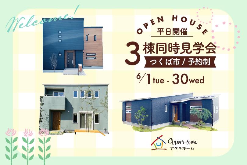 【予約制】平日限定・つくば店3棟同時モデルハウス見学会