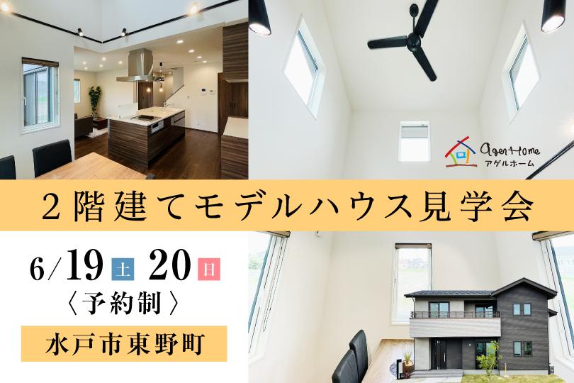 【2階建て・モデルハウス】水戸市東野町・2階建て完成見学会