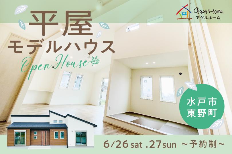 【平屋・モデルハウス】水戸市東野町・平屋完成見学会