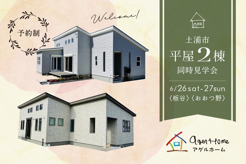 【モデルハウス見学会/土浦】平屋の家 2棟同時見学会