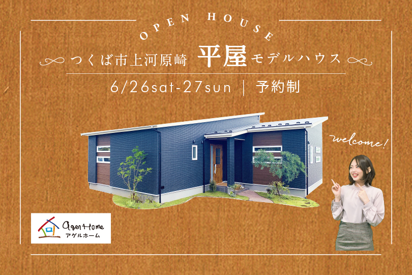【平屋・モデルハウス】つくば市上河原崎・完成見学会