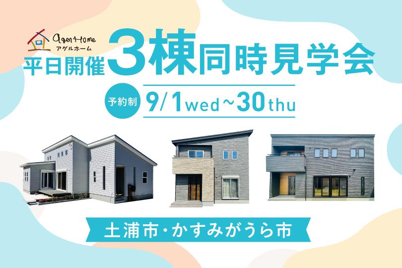 【モデルハウス見学会/土浦】3つのモデルハウスを同時に体感できる!