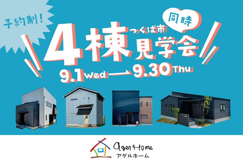 【予約制】平日限定・つくば店4棟同時モデルハウス見学会