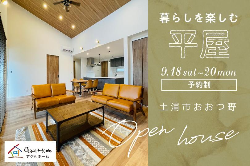 【モデルハウス】勾配天井で開放感あふれる平屋@おおつ野
