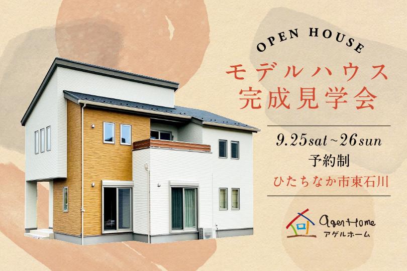 【2階建て・モデルハウス】ひたちなか市・2階建て完成見学会