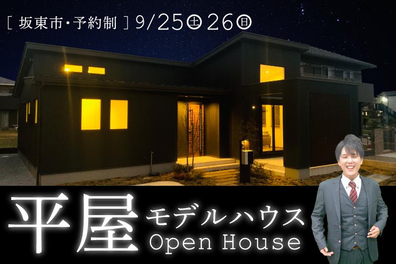 モデルハウス完成見学会/坂東市岩井