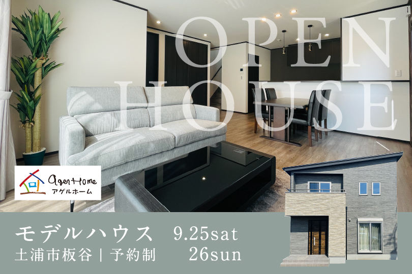 【土浦市板谷エリア】今、流行りの片流れ屋根を採用したモデルハウス見学会
