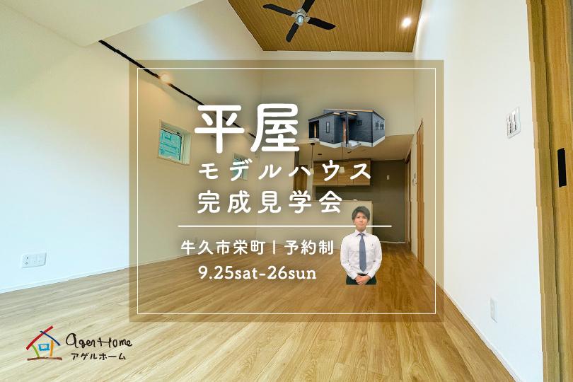 【平屋モデルハウス完成見学会】牛久市栄町