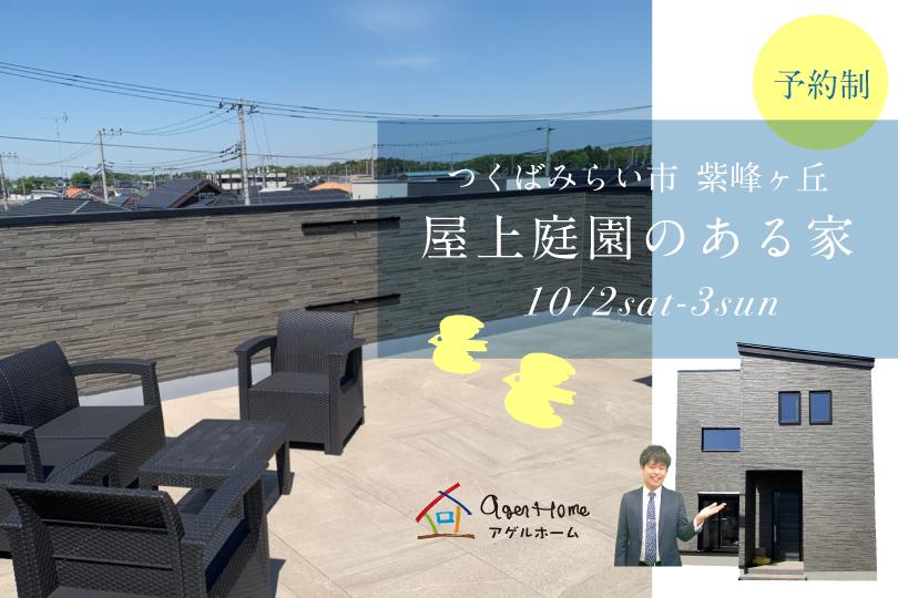 【モデルハウス完成見学会/つくばみらい市紫峰ヶ丘】屋上庭園