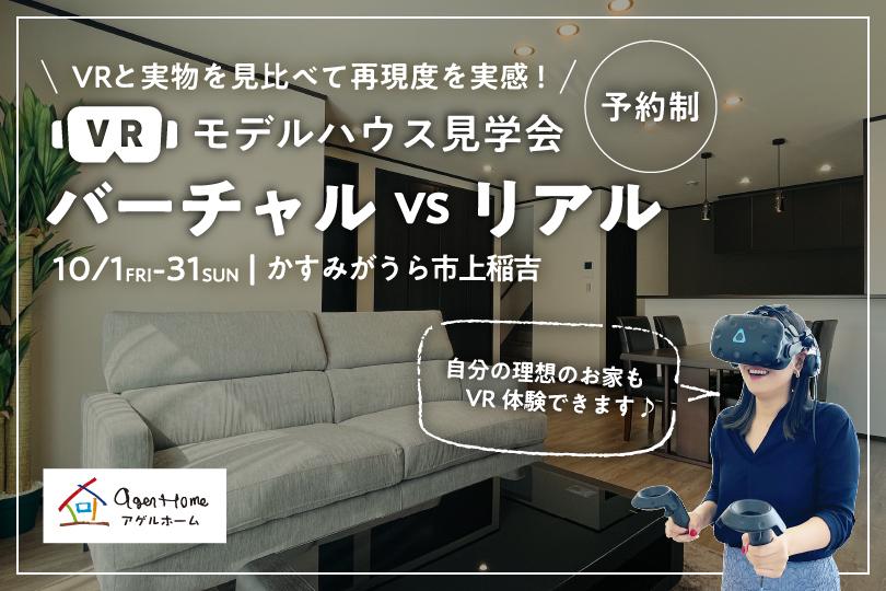【土浦店】VRモデルハウス見学会:バーチャルVSリアル ~納得の家造りをご提案~